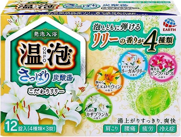【医薬部外品】温泡(ONPO)入浴剤 さっぱり炭酸湯 こだわりリリーの香り 4種 [4種x3錠 12錠入り]