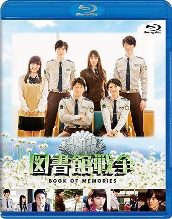 図書館戦争 BOOK OF MEMORIES [Blu-ray]
