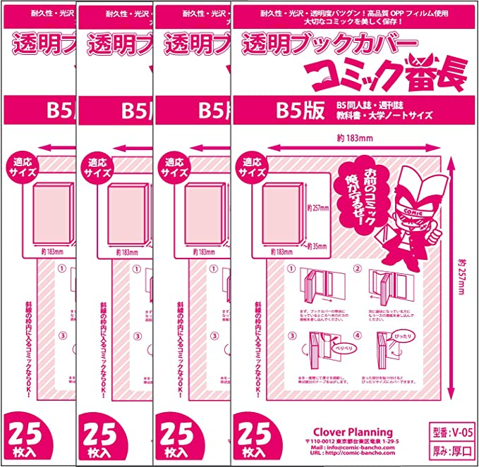 透明ブックカバー コミック番長 ≪B5サイズ≫ 100枚 ■対象:B5同人誌・教科書・大学ノート・週刊誌■