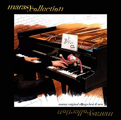 【メーカー特典あり】 marasy collection ~marasy original songs best & new~ [2CD](スタジオライブDVD付)