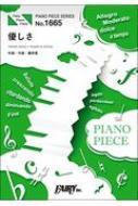 ピアノピースPP1665 優しさ / 藤井風 ピアノソロ・ピアノ & ヴォーカル 1st Album「help Ever Hurt Never」収録曲
