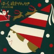 ほーら泣きやんだ!: クリスマス編