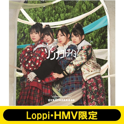 《Loppi・HMV限定 生写真3枚セット付》 ソンナコトナイヨ 【初回仕様限定盤TYPE-C】(+Blu-ray)