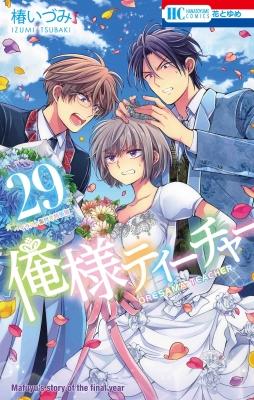俺様ティーチャー 29 イラスト集付き特装版 花とゆめコミックス