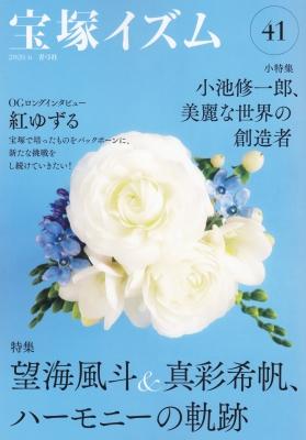 宝塚イズム41 特集 さよなら望海風斗 & 真彩希帆