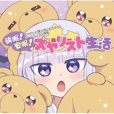 快眠!安眠!スヤリスト生活 <TVアニメ『魔王城でおやすみ』OP主題歌>