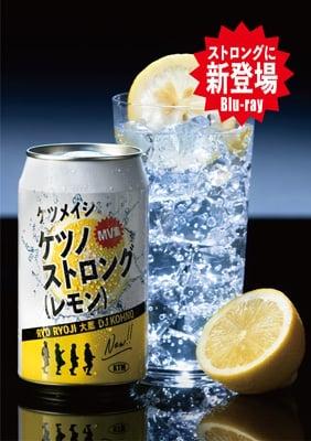 ケツノストロング(レモン)<2Blu-ray>