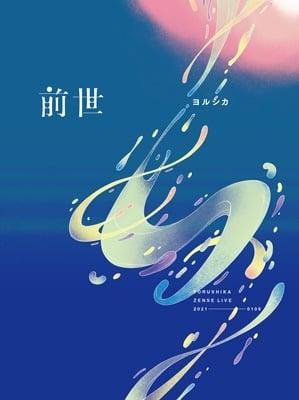 ヨルシカ Live「前世」 【初回限定盤】 (Blu-ray)