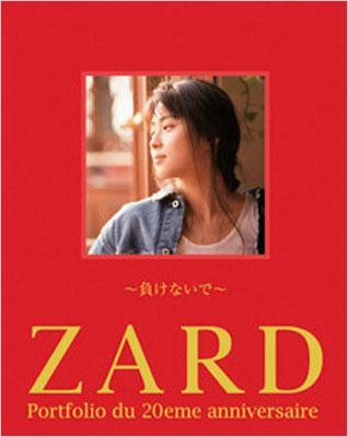 第2集「負けないで」 ZARD 20周年記念写真集 ZARD Portfolio du 20eme anniversaire