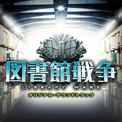 映画「図書館戦争」オリジナル・サウンドトラック