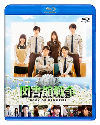 図書館戦争 BOOK OF MEMORIES Blu-ray