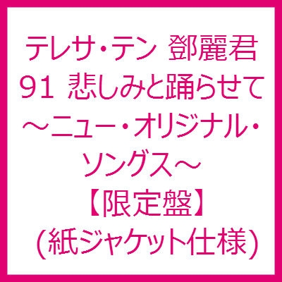 '91 悲しみと踊らせて~ニュー・オリジナル・ソングス~【限定盤】 (紙ジャケット仕様)
