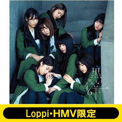 《Loppi・HMV限定 生写真2枚セット付》 黒い羊 【通常盤】