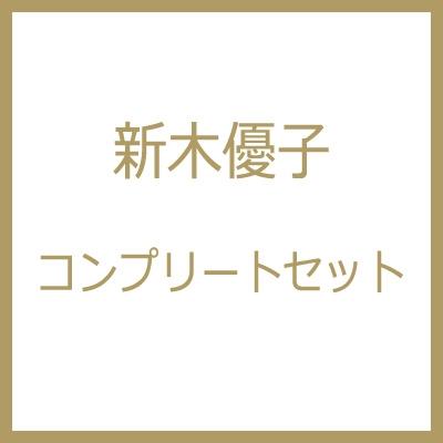 新木優子コンプリートセット