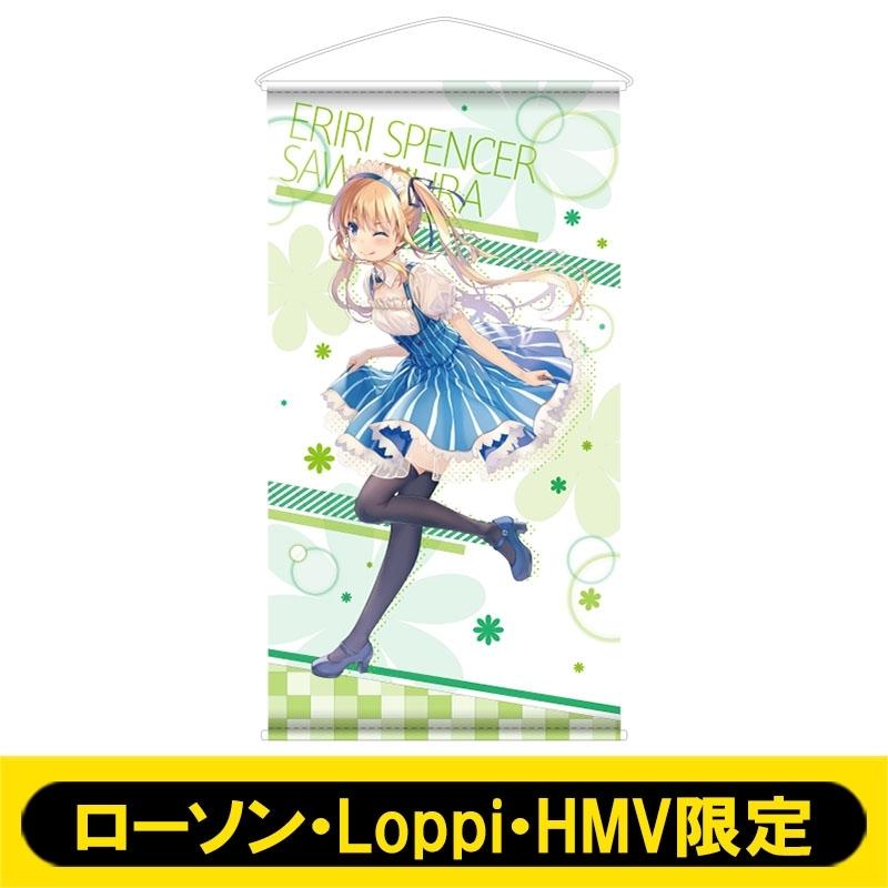等身大タペストリー(澤村・スペンサー・英梨々)【ローソン・Loppi・HMV限定】[2回目]