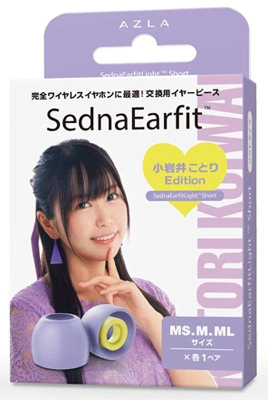 SednaEarfit Light Short 小岩井ことり Edition [MS/M/MLサイズ各1ペア]