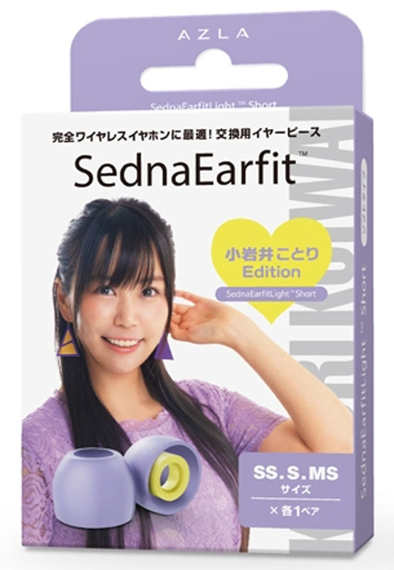 SednaEarfit Light Short 小岩井ことり Edition [SS/S/MSサイズ各1ペア]