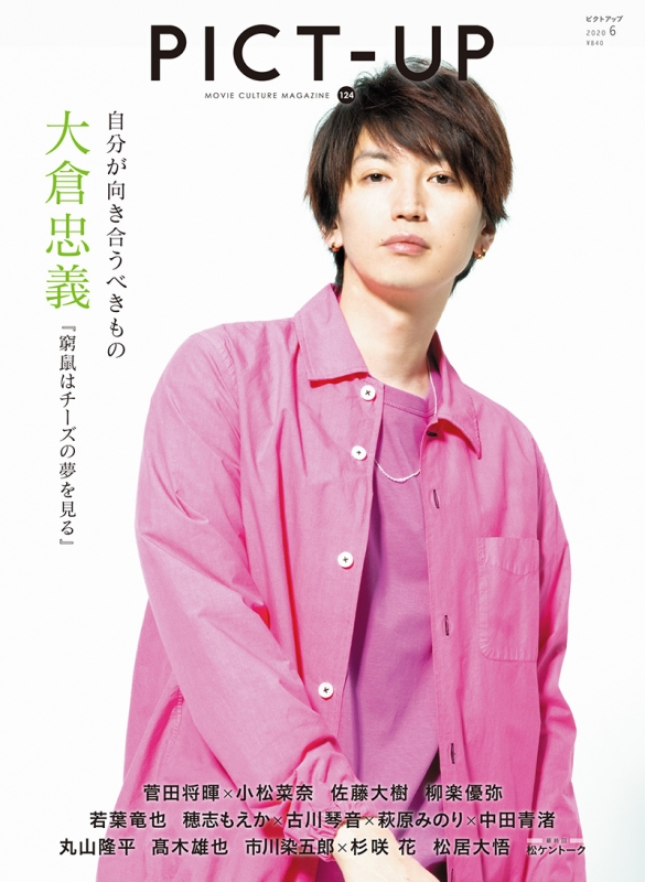 ピクトアップ 2020年 6月号【表紙:大倉忠義】