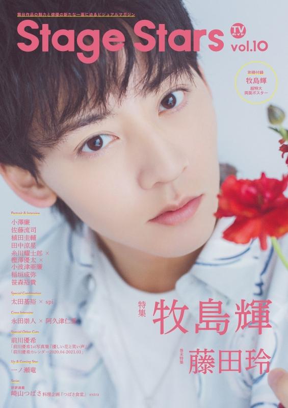 TVガイド Stage Stars vol.10【表紙:牧島輝】[東京ニュースMOOK]