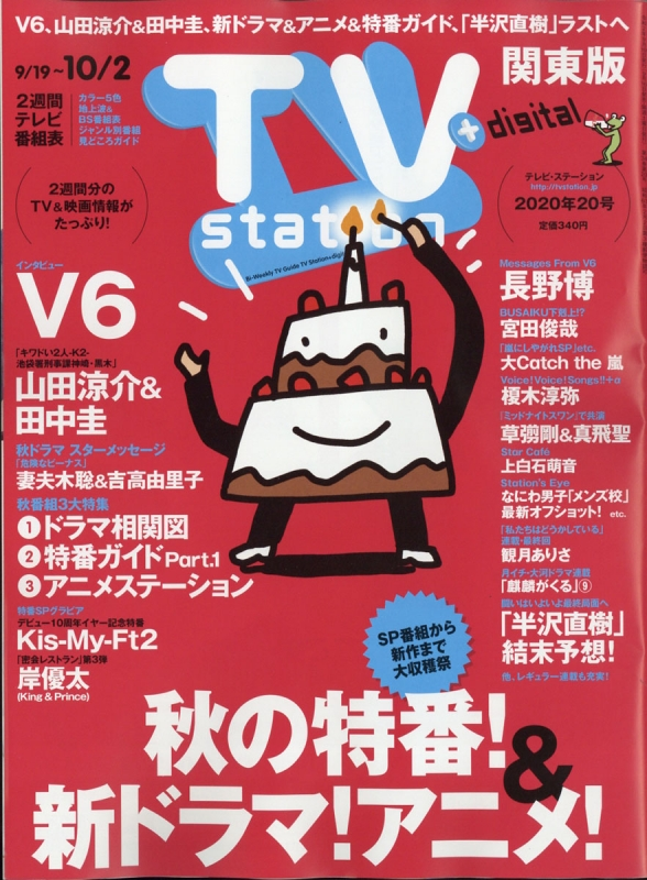 TV station (テレビステーション)関東版 2020年 9月 19日号【巻頭グラビア:V6 / 山田涼介×田中圭】