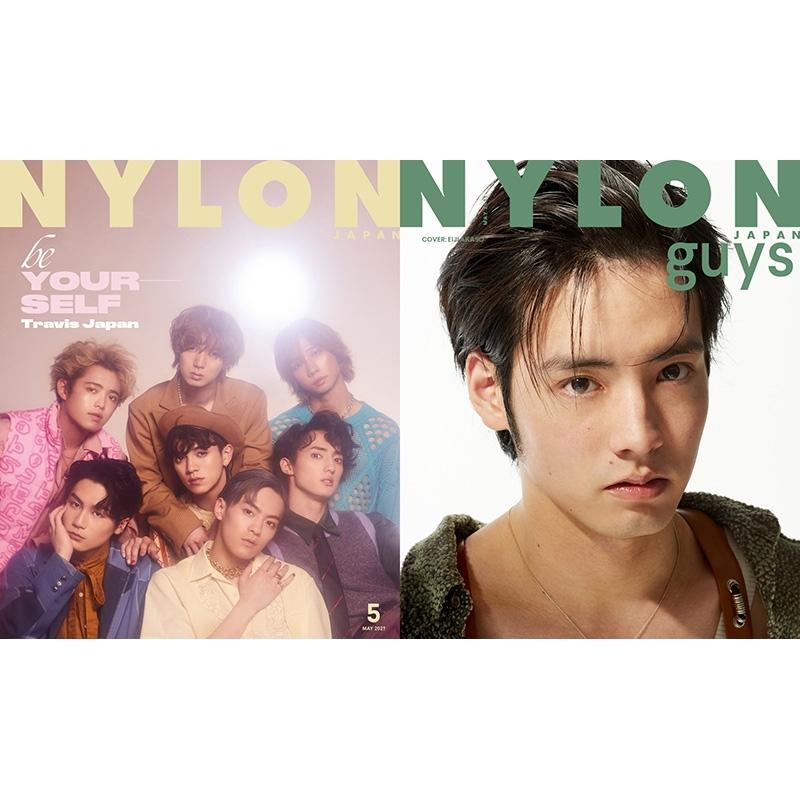 NYLON JAPAN (ナイロンジャパン)2021年 5月号 【表紙:Travis Japan/guys表紙:赤楚衛二】
