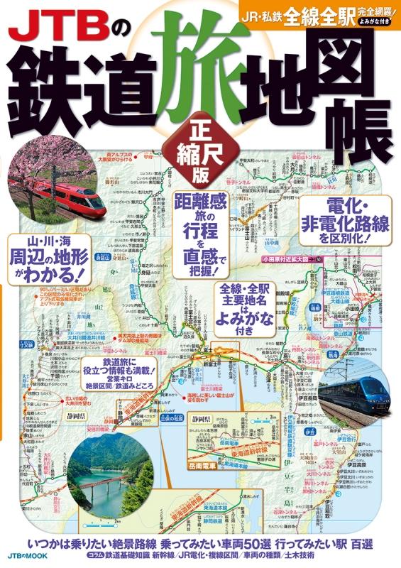 JTBの鉄道旅地図帳 正縮尺版 JTBのムック