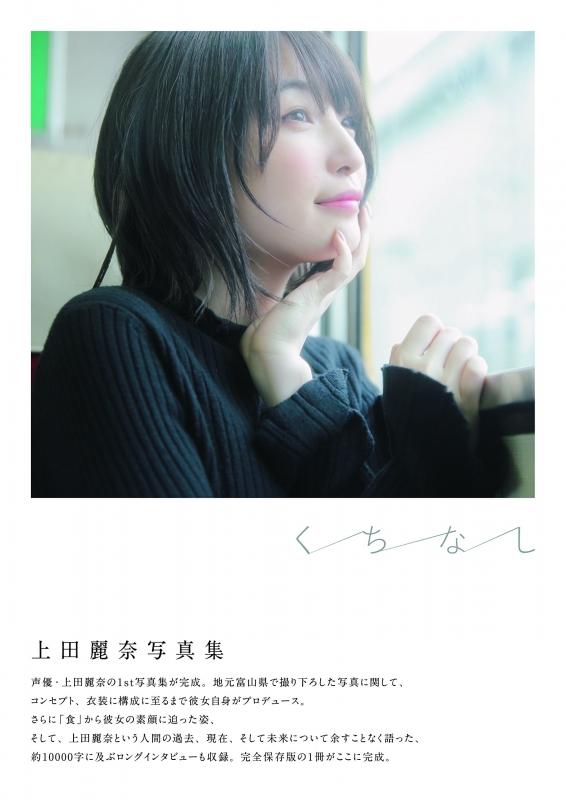 上田麗奈写真集 「くちなし」 東京ニュースMOOK
