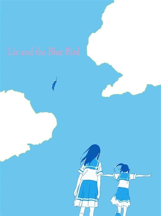 リズと青い鳥 台本付数量限定版 Blu-ray