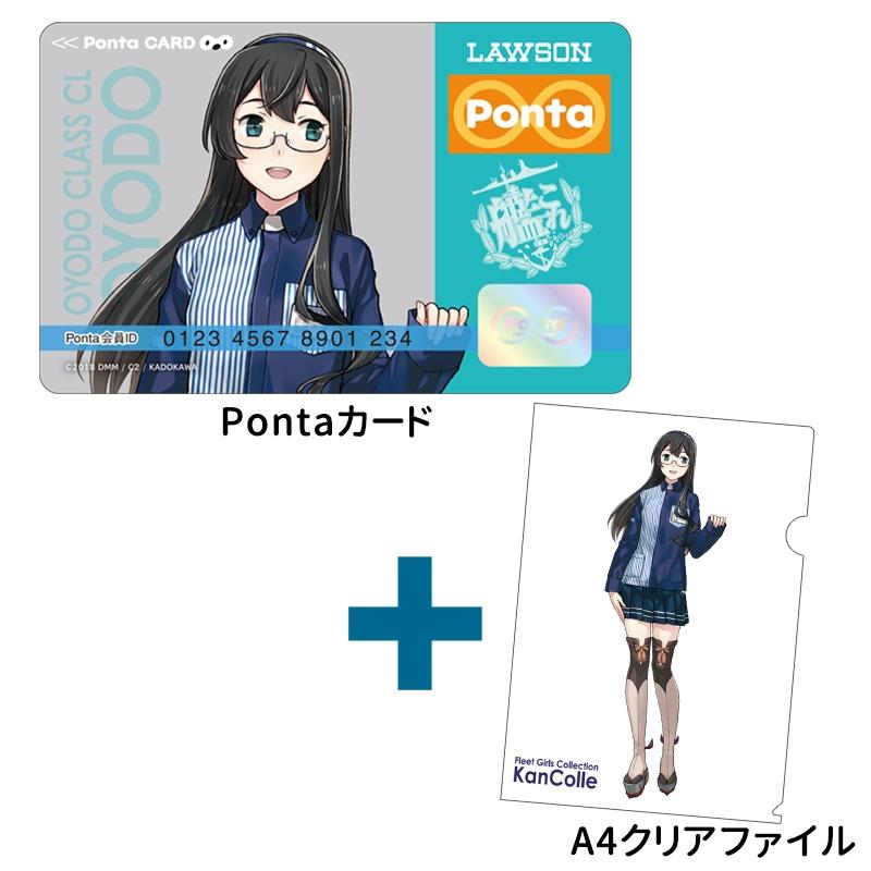 「艦これ」Pontaカード+A4クリアファイル[大淀 mode]