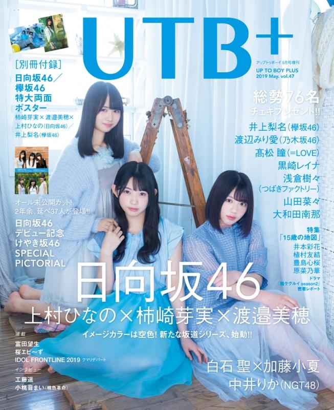 UTB+(アップ トゥ ボーイ プラス)vol.47 アップ トゥ ボーイ 2019年 5月号 増刊