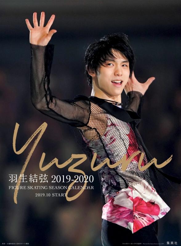 羽生結弦 2019-2020 フィギュアスケートシーズンカレンダー 壁掛け版