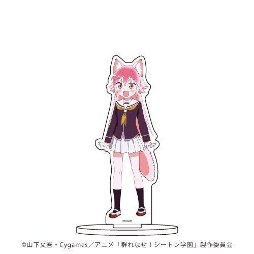 キャラアクリルフィギュア「群れなせ!シートン学園」01/大狼 ランカ