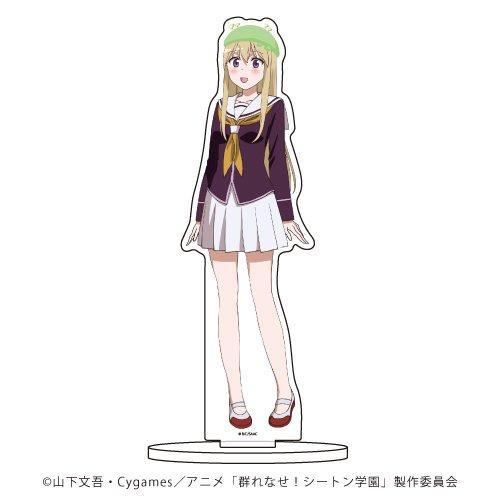 キャラアクリルフィギュア「群れなせ!シートン学園」04/獣生 ミユビ