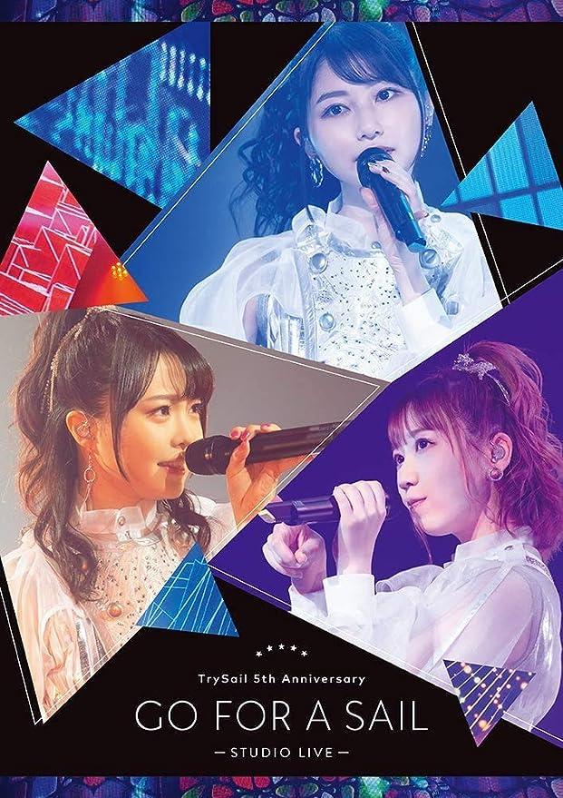 """【店舗限定特典つき】 TrySail 5th Anniversary """"Go for a Sail"""" STUDIO LIVE (完全生産限定盤)【Blu-ray】(ブロマイド付き)"""