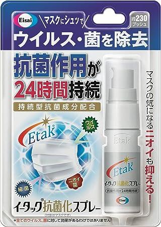 イータック抗菌化スプレー 20mL(マスク用)