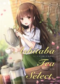 【メロン限定特典付き】Ashitaba Tea Select