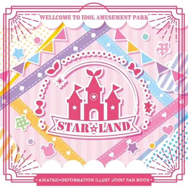 STAR☆LAND