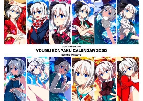【特典付】魂魄妖夢カレンダー2020