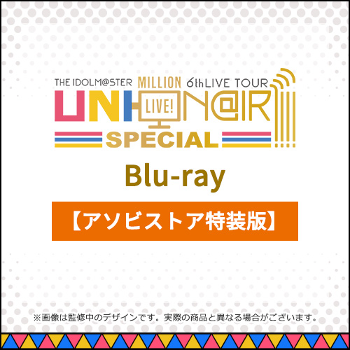 THE IDOLM@STER MILLION LIVE! 6thLIVE TOUR UNI-ON@IR!!!! SPECIAL LIVE Blu-ray【アソビストア特装版】
