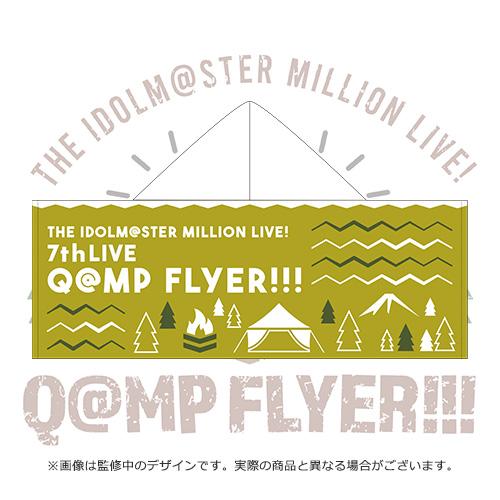 THE IDOLM@STER MILLION LIVE! 7thLIVE Q@MP FLYER!!! 公式フード付きタオル