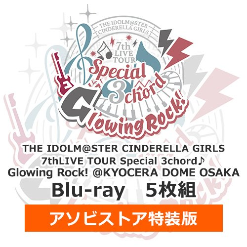 THE IDOLM@STER CINDERELLA GIRLS 7thLIVE TOUR Special 3chord♪ Glowing Rock! @KYOCERA DOME OSAKA 特装版
