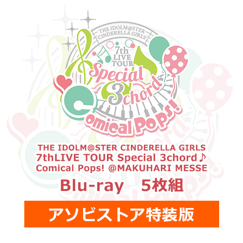 THE IDOLM@STER CINDERELLA GIRLS 7thLIVE TOUR Special 3chord♪ Comical Pops! @MAKUHARI MESSE アソビストア特装版