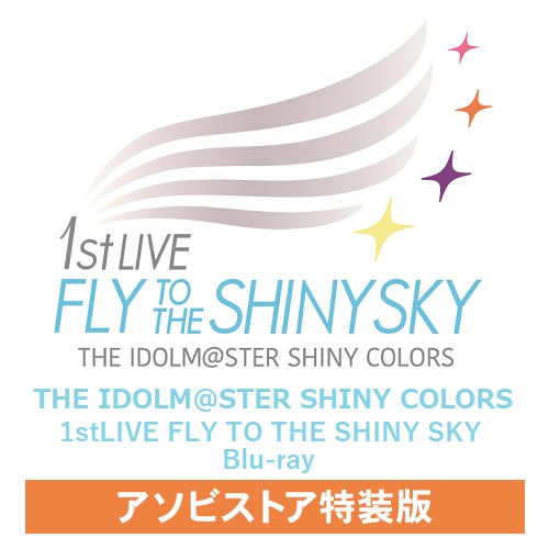 「THE IDOLM@STER SHINY COLORS 1stLIVE FLY TO THE SHINY SKY」Blu-ray アソビストア特装版