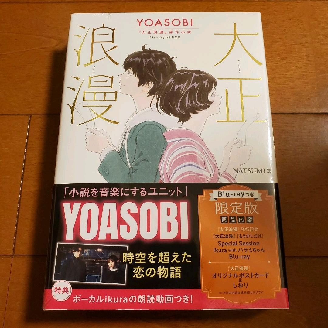 YOASOBI『大正浪漫』原作小説 Blu-rayつき限定版