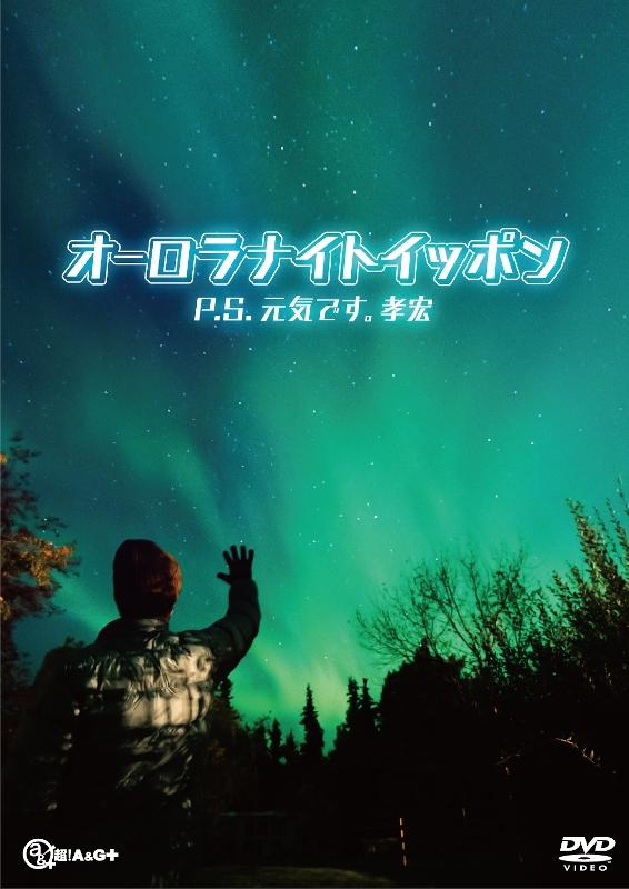 【DVD】P.S.元気です。孝宏 ~オーロラナイトイッポン~