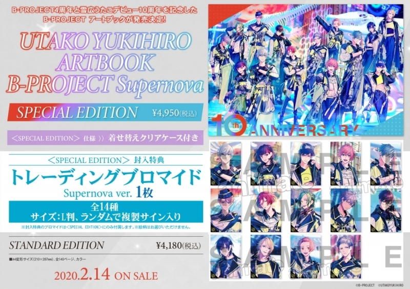 【画集】UTAKO YUKIHIRO ARTBOOK B-PROJECT Supernova【SPECIAL EDITION】