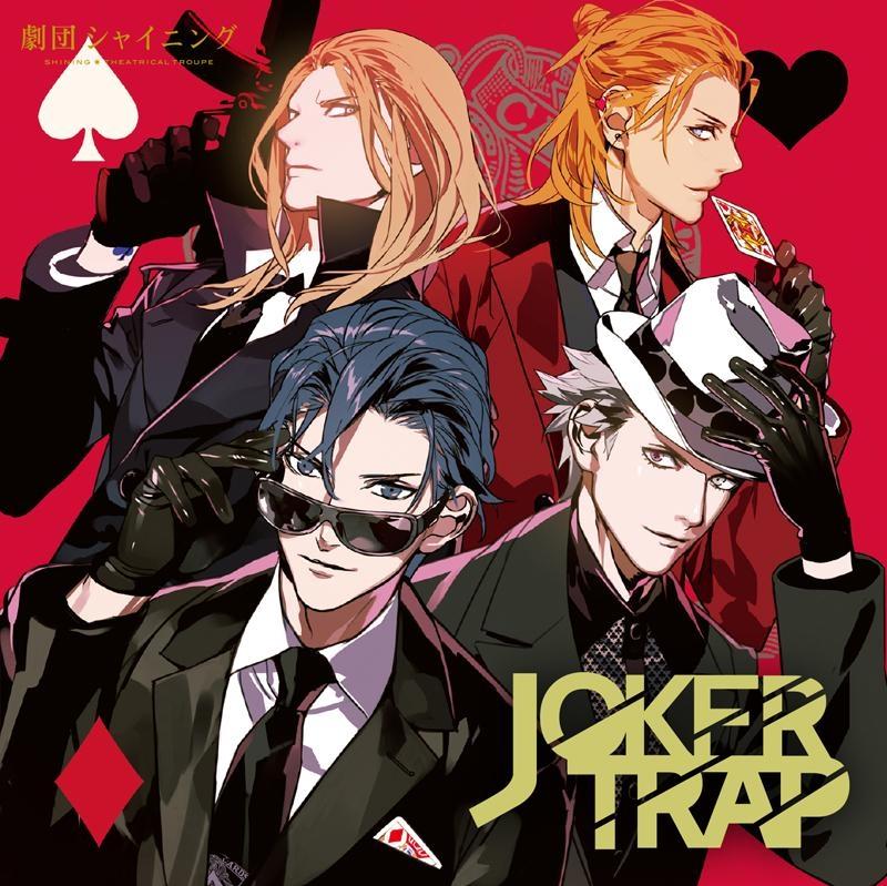 【ドラマCD】うたの☆プリンスさまっ♪ 劇団シャイニング JOKER TRAP 通常盤