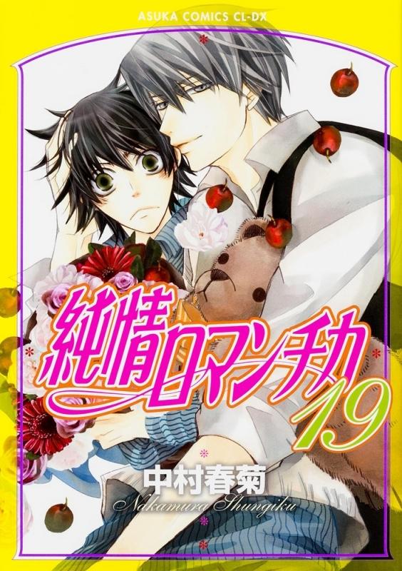 【コミック】純情ロマンチカ(19) 通常版