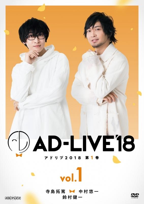 【DVD】舞台 AD-LIVE 2018 第1巻 寺島拓篤×中村悠一×鈴村健一 通常版