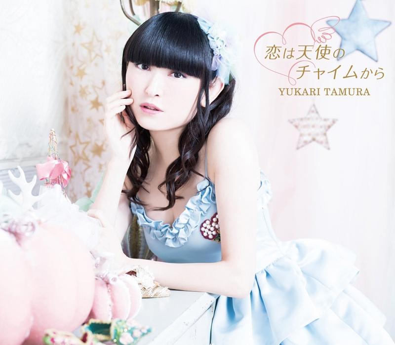 【マキシシングル】田村ゆかり/恋は天使のチャイムから 初回限定盤